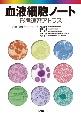 血液細胞ノート
