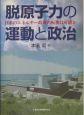 脱原子力の運動と政治 日本のエネルギー政策の転換は可能か