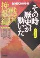 NHKその時歴史が動いた<コミック版> 戦国挽歌編