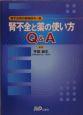 腎不全と薬の使い方Q&A 腎不全時の薬物投与一覧