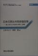 日本の男女共同参画政策 国と地方公共団体の現状と課題