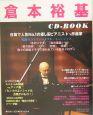 倉本裕基CD-book
