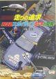走りの追求・R32スカイラインGT-Rの開発