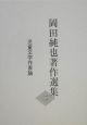 岡田純也著作選集 児童文学作家論 (2)