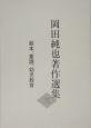 岡田純也著作選集 絵本、童謡、幼児教育 (3)