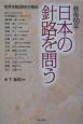 戦後60年 日本の針路を問う 世界日報30年の視点