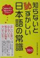 知らないと恥ずかしい日本語の常識350
