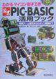 公式PIC-BASIC活用ブック わかるマイコン電子工作