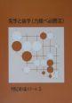 先手と後手(力競べ必勝法) 平野正明の碁スクール5
