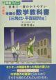 佐藤の数学教科書三角比・平面図形編 日本で一番わかりやすい