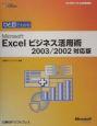 Microsoft Excelビジネス活用術<2003/2002対応版> ひと目でわかる