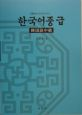 韓国語中級