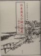 日本漢文小説の世界 紹介と研究