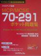 MCP/MCSE70ー291ポケット問題集 マイクロソフト認定技術資格試験