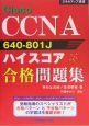 Cisco CCNA 640-801 Jハイスコア合格問題集