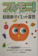 フルモニ!超健康ダイエット宣言 フルーツ・モーニング