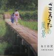 「こころうた」の風景 CD付