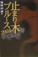 止まり木ブルース 2004