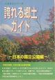 誇れる郷土ガイド 日本の国立公園編