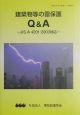 建築物等の雷保護Q&A JIS A 4201:2003対応
