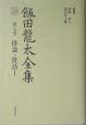 飯田龍太全集 俳論・俳話1 (7)