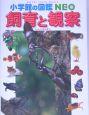 小学館の図鑑NEO 飼育と観察(15)