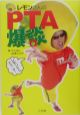 レモンさんのPTA爆談