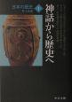 日本の歴史<改版> 神話から歴史へ (1)