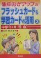 集中力がアップのフラッシュカード&学習カードの活用 中学年(算・理・音) (3)