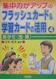 集中力がアップのフラッシュカード&学習カードの活用 高学年(国・算) (4)