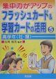 集中力がアップのフラッシュカード&学習カードの活用 高学年(社・理) (5)
