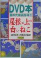 屋根の上の白いねこ 酒井式描画指導1 DVD本