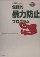 医療職のための包括的暴力防止プログラム DVDブック