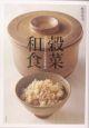 穀菜和食 マクロビオティックの基本を学ぶ