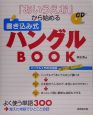 「あいうえお」から始める 書き込み式ハングルBOOK CD付