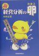 新・経営分析の卵 入門書を読む前に読む本