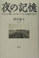 夜の記憶 日本人が聴いたホロコースト生還者の証言