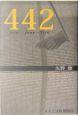 442(Four-four-two)
