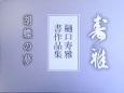 胡蝶の夢 樋口寿雅・書作品集