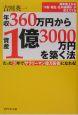 年収360万円から資産1億3000万円を築く法 たった3年でサラリーマン億万長者になれる!