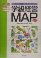 学級経営MAP 知と心を開くナビゲーター