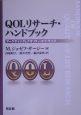 QOLリサーチ・ハンドブック マーケティングとクオリティ・オブ・ライフ