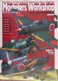 モデラーズ・ワークショップ 日本海軍機 How to build