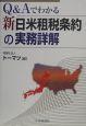 Q&Aでわかる新日米租税条約の実務詳解