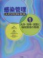 感染管理question box 洗浄・消毒・滅菌と病院環境の整備 (1)