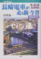 長崎「電車」が走る街今昔