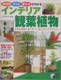 インテリア観葉植物 置き場所・手入れ・殖やし方がわかる