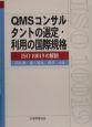 QMSコンサルタントの選定・利用の国際規格 ISO10019の解説