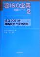 ISO9001の基本概念と有効活用