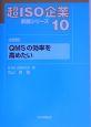 QMSの効率を高めたい 経営課題